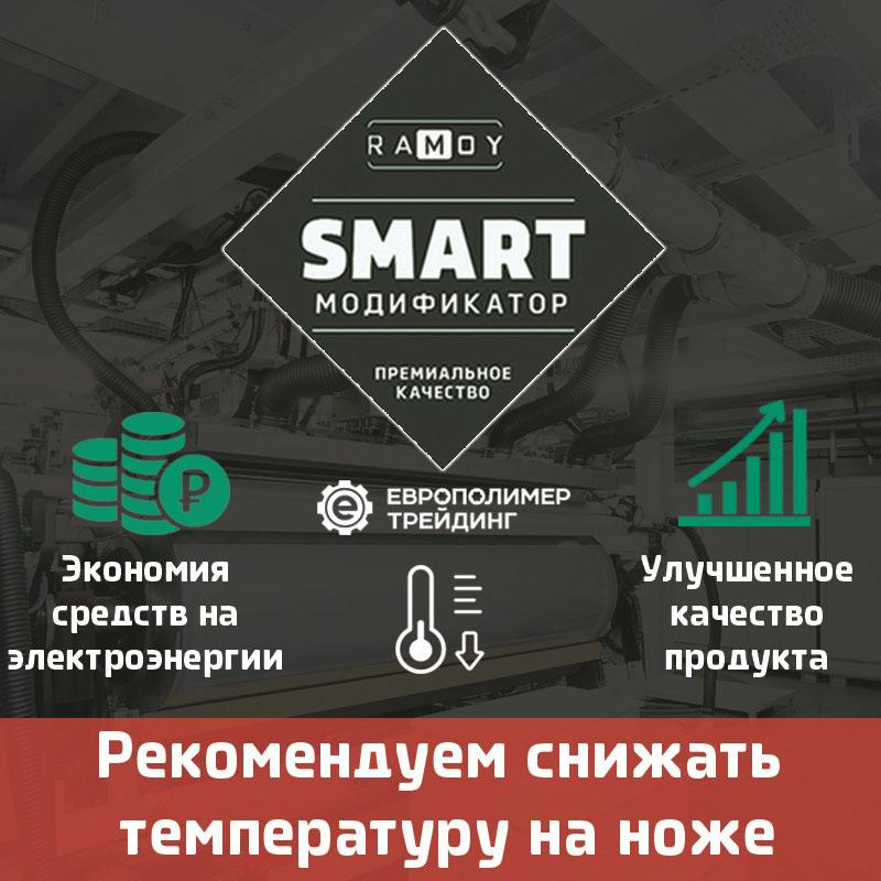 Рекомендация для производителей от ЕВРОПОЛИМЕР-ТРЕЙДИНГ!