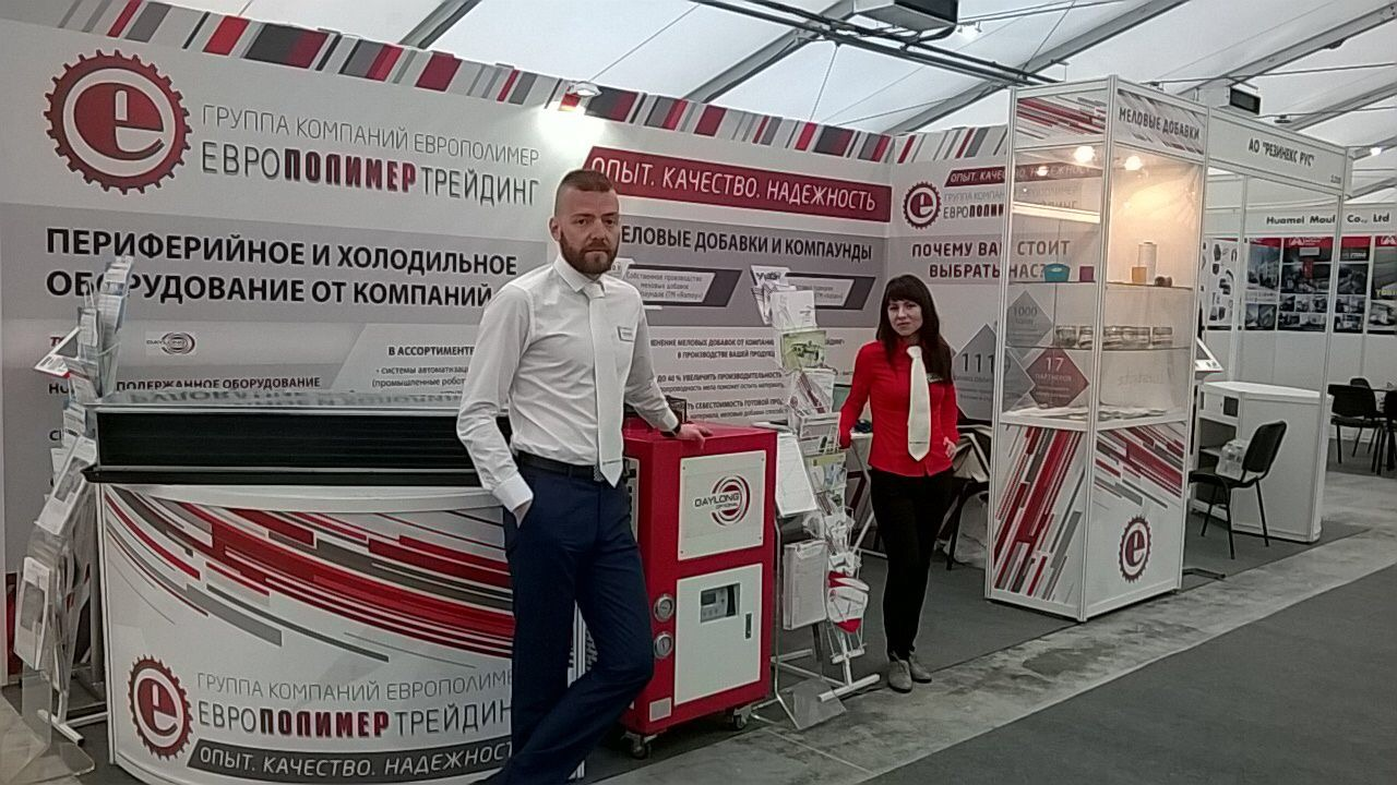 «Европолимер - Трейдинг» - открывает выставку «Интерпластика Казань 2017»