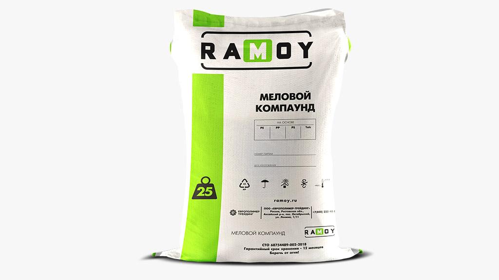 Меловые компаунды «Ramoy» на основе полипропиленовой матрицы для любого производства!