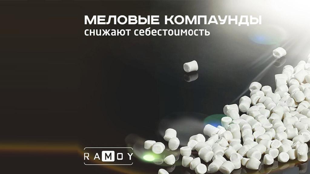 Проверенное качество по разумной цене, «RAMOY» R80PE-7!