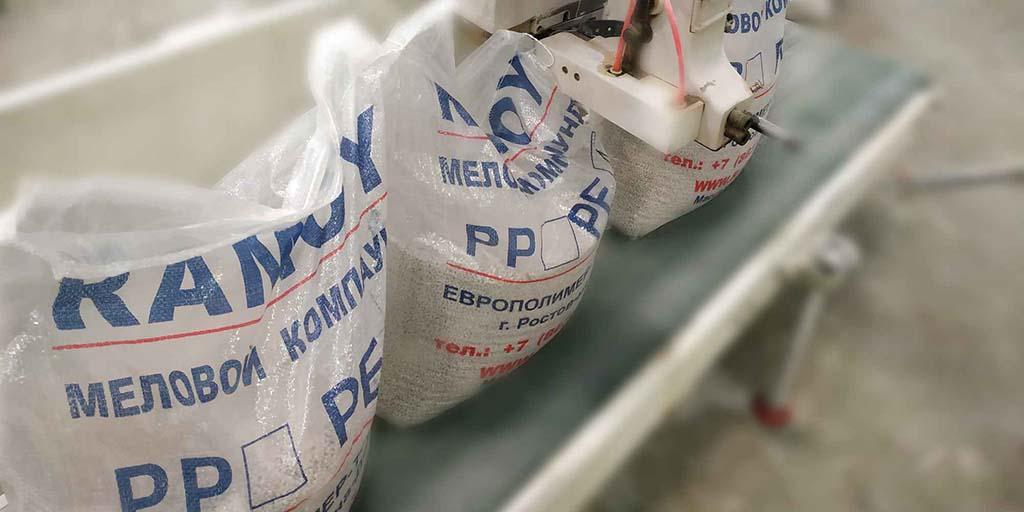 Запущена 2-я очередь завода по выпуску мелонаполненных компаундов. ООО ЕВРОПОЛИМЕР ТРЕЙДИНГ.