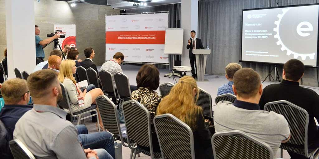 Конференция «Современные технологии на рынке переработки пластмасс»